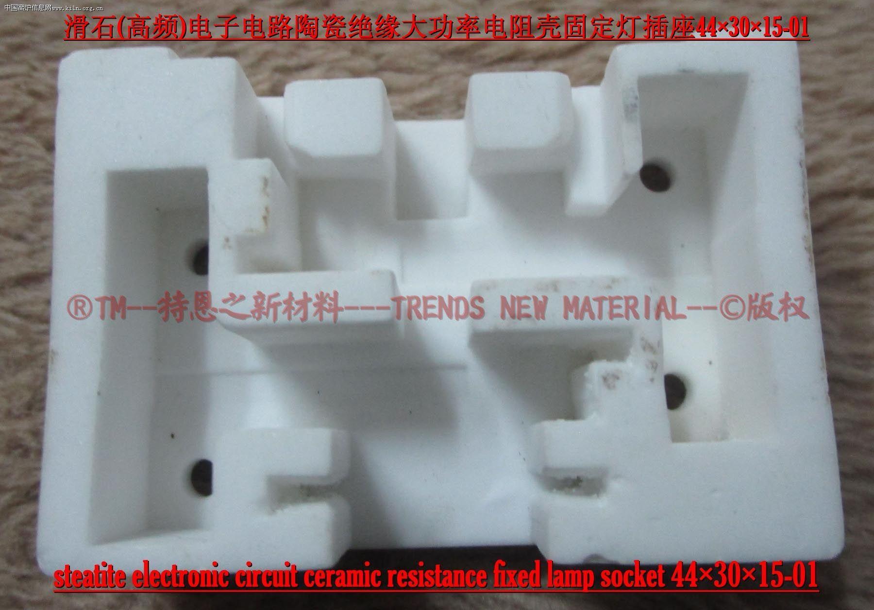 滑石(高频)电子电路陶瓷绝缘大功率电阻壳固定灯插座44×30×15